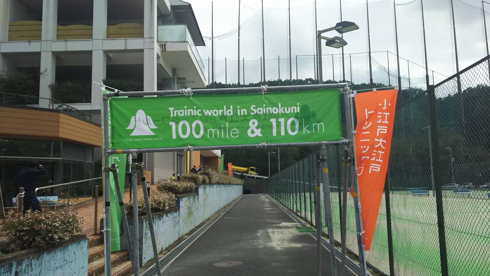 いよいよ明日は、第2回 トレニックワールド 100mile & 100km in 彩の国の100kmに出場してきます。