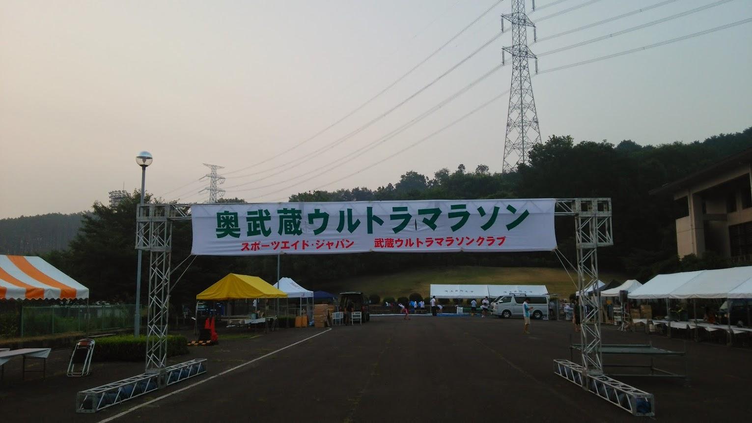 奥武蔵ウルトラマラソン出場結果、詳細編