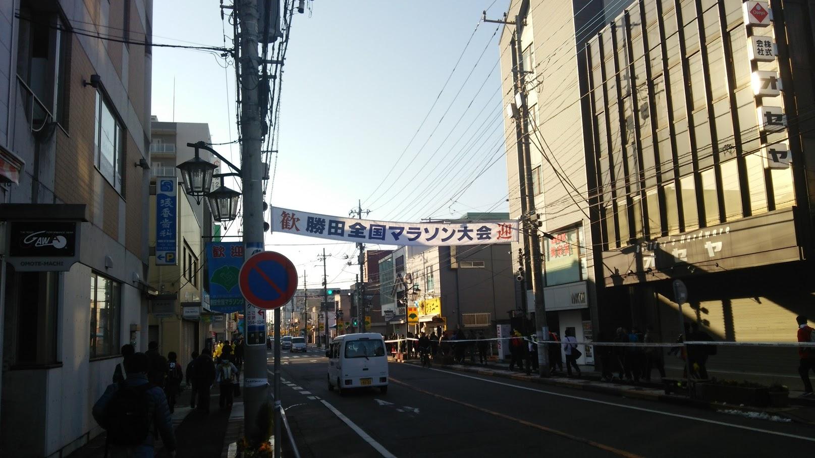 第64回勝田全国マラソン出場結果、詳細編その1